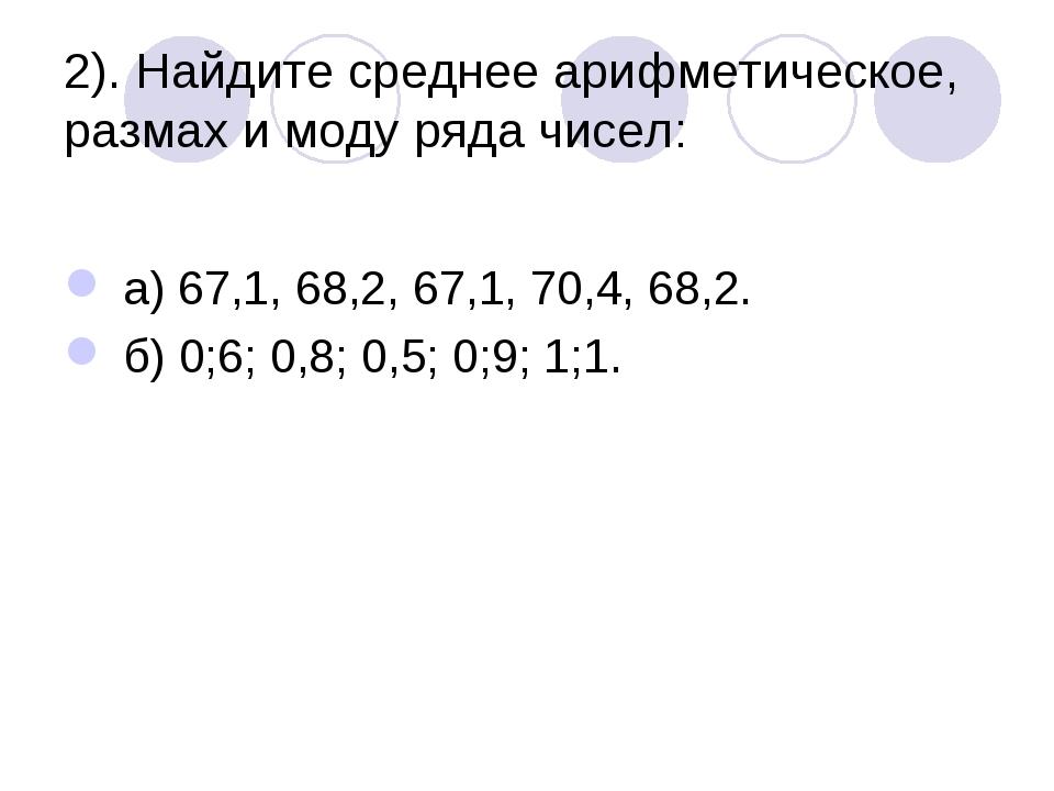 2). Найдите среднее арифметическое, размах и моду ряда чисел: а) 67,1, 68,2,...