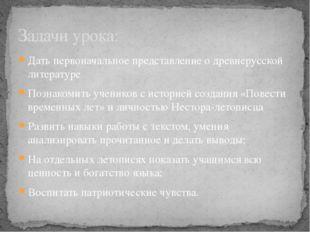 Дать первоначальное представление о древнерусской литературе Познакомить учен