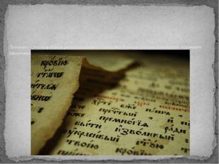 Летопись – это подробный рассказ о важных событиях. Русские летописи являются