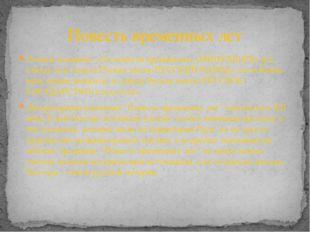 Полное название: «Се повести времяньных (МИНУВШИХ) лет, откуду есть пошла Рус