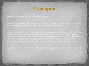 Рукопись – название текстов, написанных от руки. Летопись –подробный рассказ