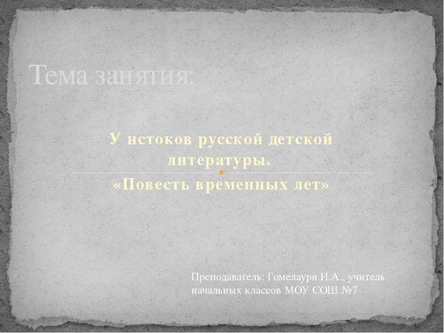 У истоков русской детской литературы. «Повесть временных лет» Тема занятия: П...