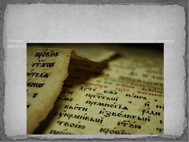 Летопись – это подробный рассказ о важных событиях. Русские летописи являются...