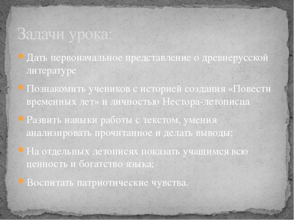 Дать первоначальное представление о древнерусской литературе Познакомить учен...
