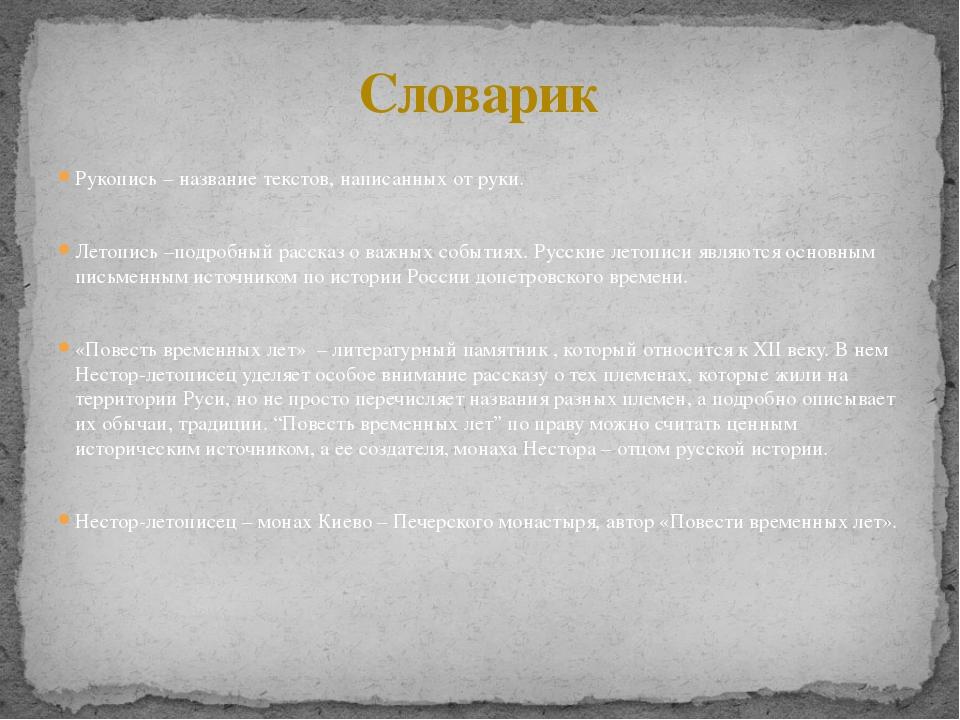 Рукопись – название текстов, написанных от руки. Летопись –подробный рассказ...
