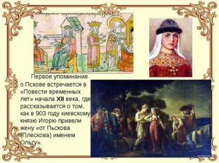Первое упоминание о Пскове встречается в «Повести временных лет» начала XII