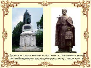 Бронзовая фигура княгини на постаменте с мальчиком - внуком князем Владимиро