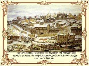 Археологические раскопки показывают, что город возник намного раньше, хотя о
