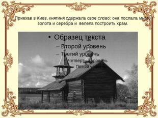 Приехав в Киев, княгиня сдержала свое слово: она послала много золота и сереб