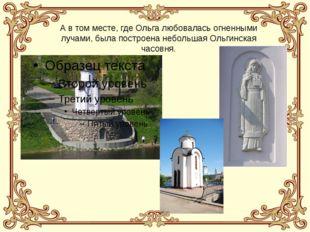 А в том месте, где Ольга любовалась огненными лучами, была построена небольша