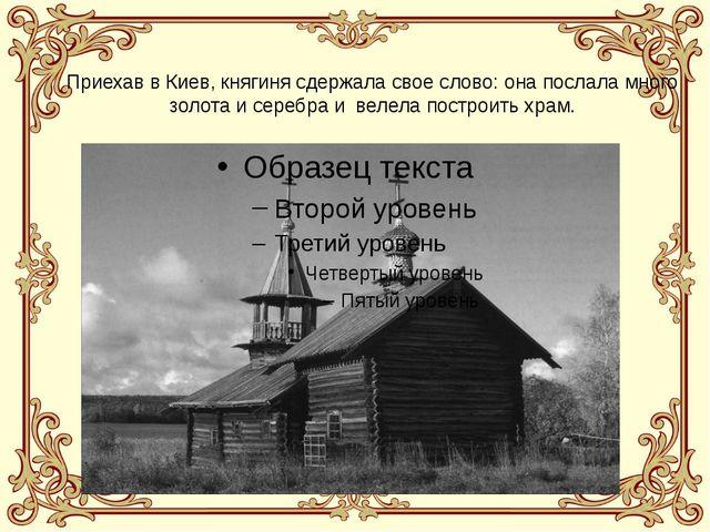 Приехав в Киев, княгиня сдержала свое слово: она послала много золота и сереб...