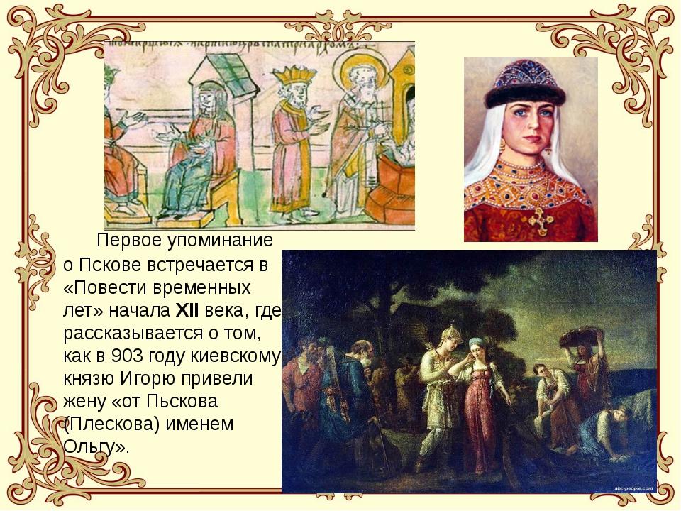 Первое упоминание о Пскове встречается в «Повести временных лет» начала XII...