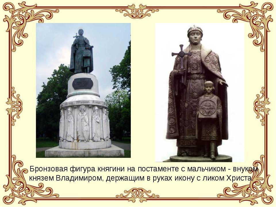 Бронзовая фигура княгини на постаменте с мальчиком - внуком князем Владимиро...
