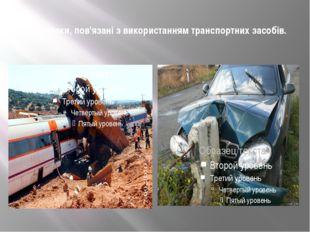 Небезпеки, пов'язані з використанням транспортних засобів.
