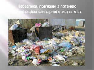 Небезпеки, пов'язані з поганою організацією санітарної очистки міст
