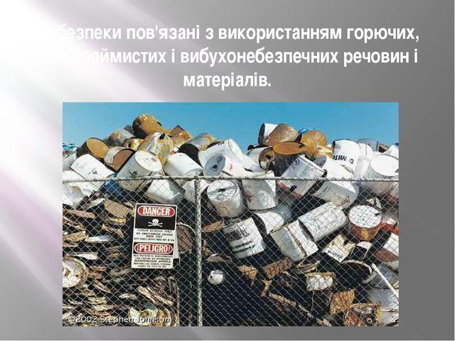 Небезпеки пов'язані з використанням горючих, легкозаймистих і вибухонебезпечн...