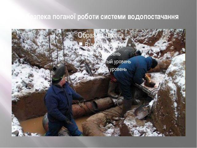 Небезпека поганої роботи системи водопостачання