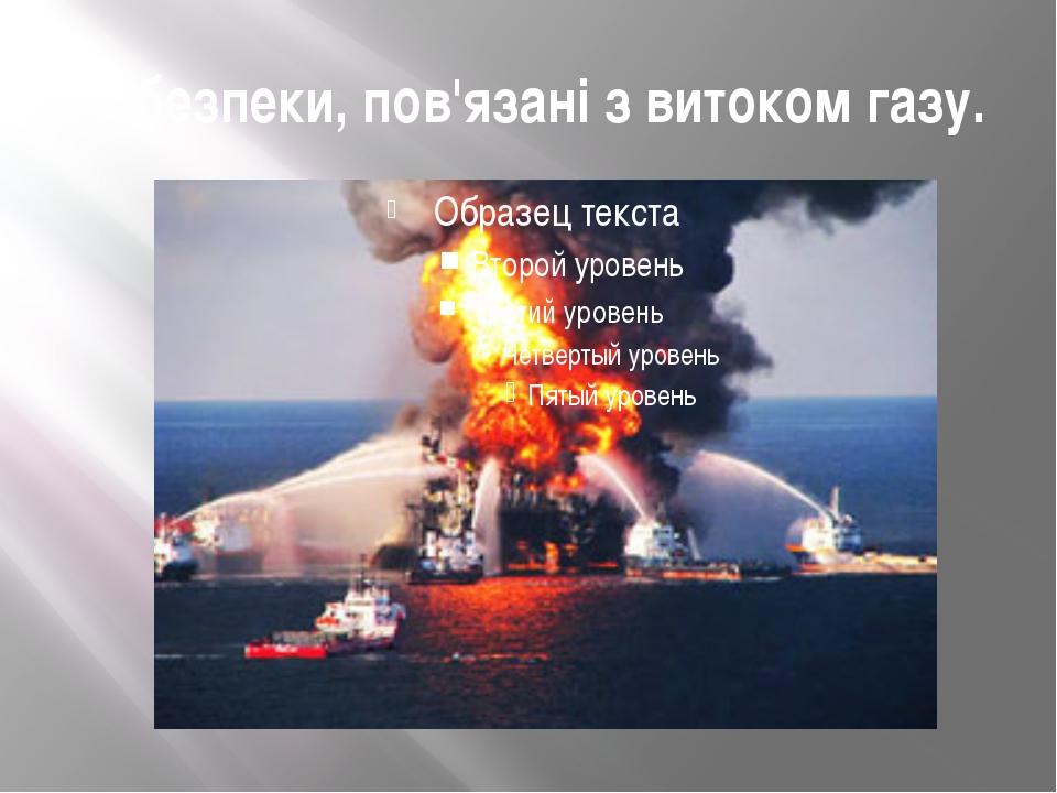 Небезпеки, пов'язані з витоком газу.