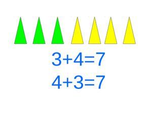 3+4=7 4+3=7