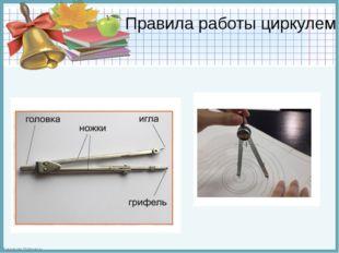 Правила работы циркулем FokinaLida.75@mail.ru