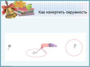 Как начертить окружность FokinaLida.75@mail.ru