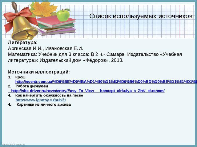 Список используемых источников Литература: Аргинская И.И., Ивановская Е.И. Ма...