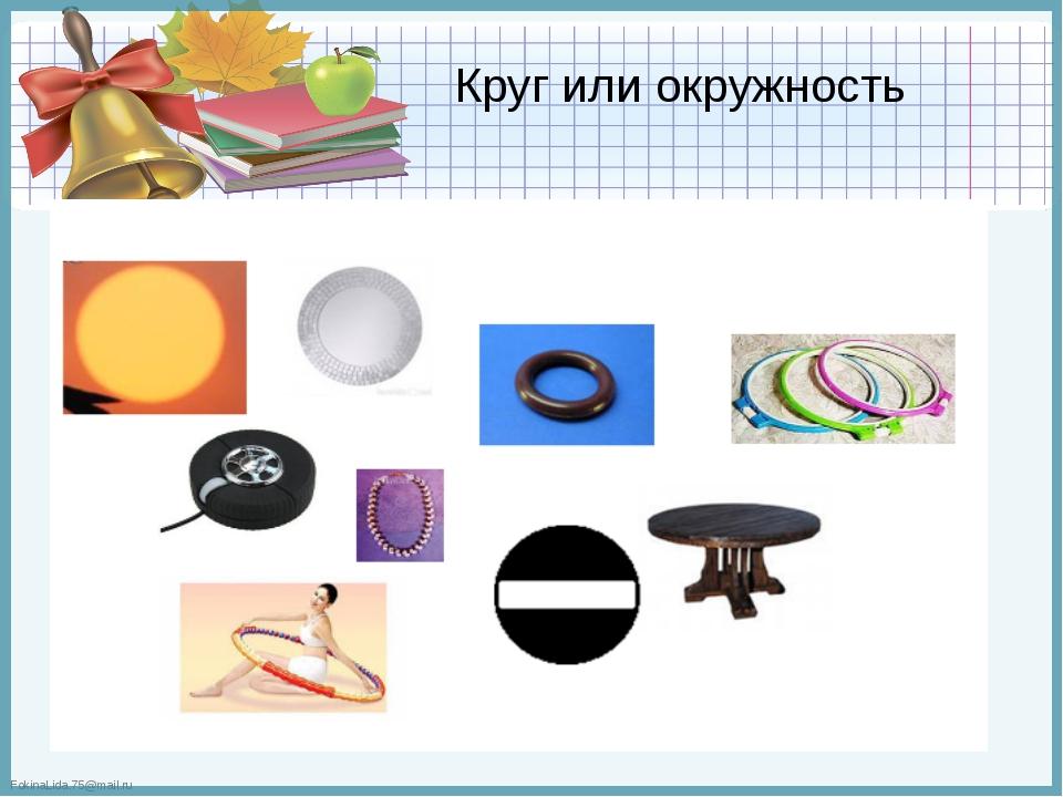 Круг или окружность FokinaLida.75@mail.ru