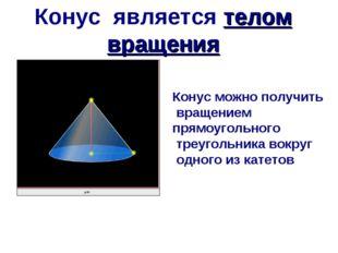 Конус является телом вращения Конус можно получить вращением прямоугольного т