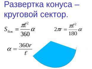 Развертка конуса – круговой сектор.