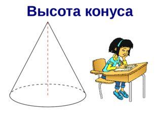 Высота конуса