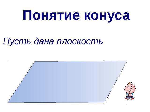 Пусть дана плоскость Понятие конуса