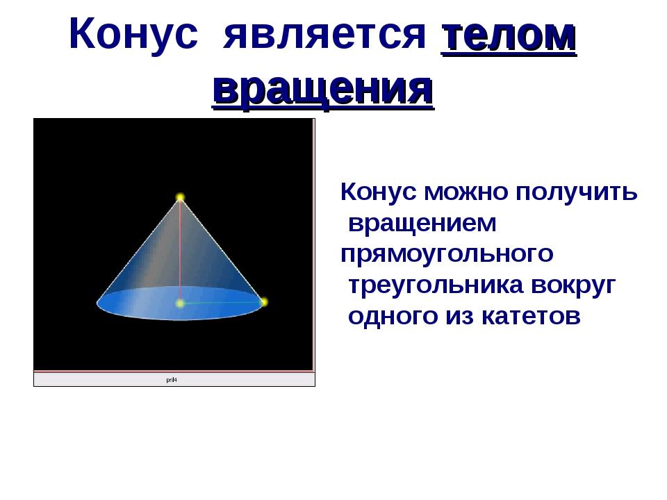 Конус является телом вращения Конус можно получить вращением прямоугольного т...
