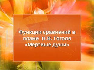 Функции сравнений в поэме Н.В. Гоголя «Мертвые души»