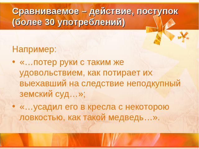 Сравниваемое – действие, поступок (более 30 употреблений) Например: «…потер р...