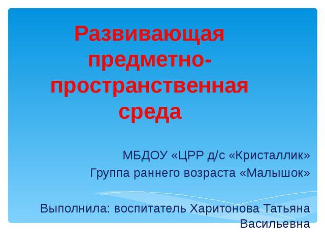 Развивающая предметно-пространственная среда МБДОУ «ЦРР д/с «Кристаллик» Груп...