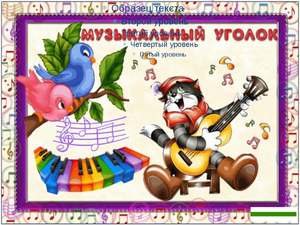 Уголок музыкального руководителя в детском саду своими руками 72