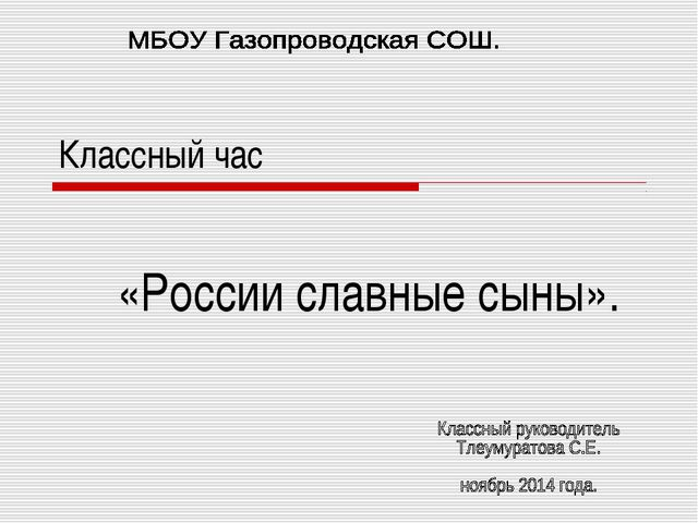 Классный час «России славные сыны».