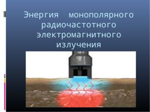 Энергия монополярного радиочастотного электромагнитного излучения