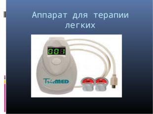Аппарат для терапии легких