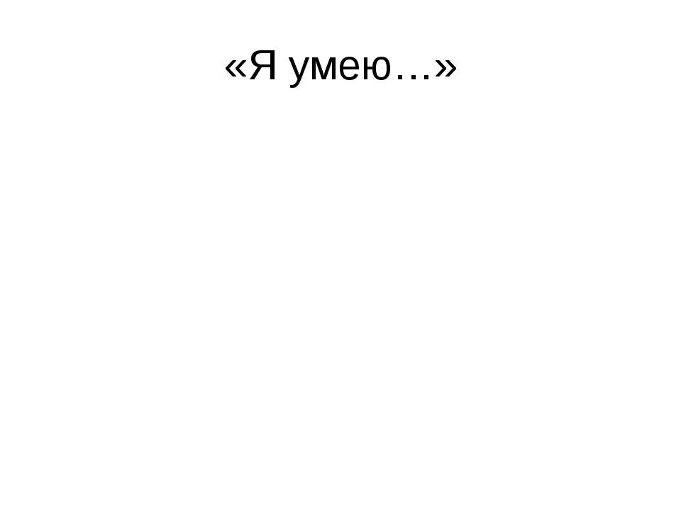 «Я умею…»