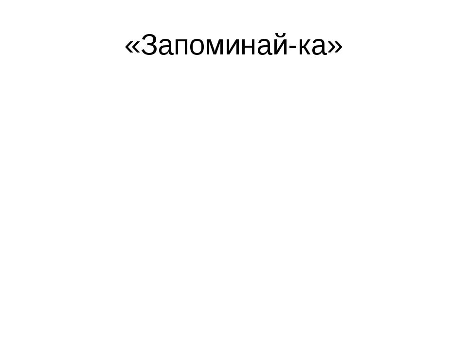 «Запоминай-ка»