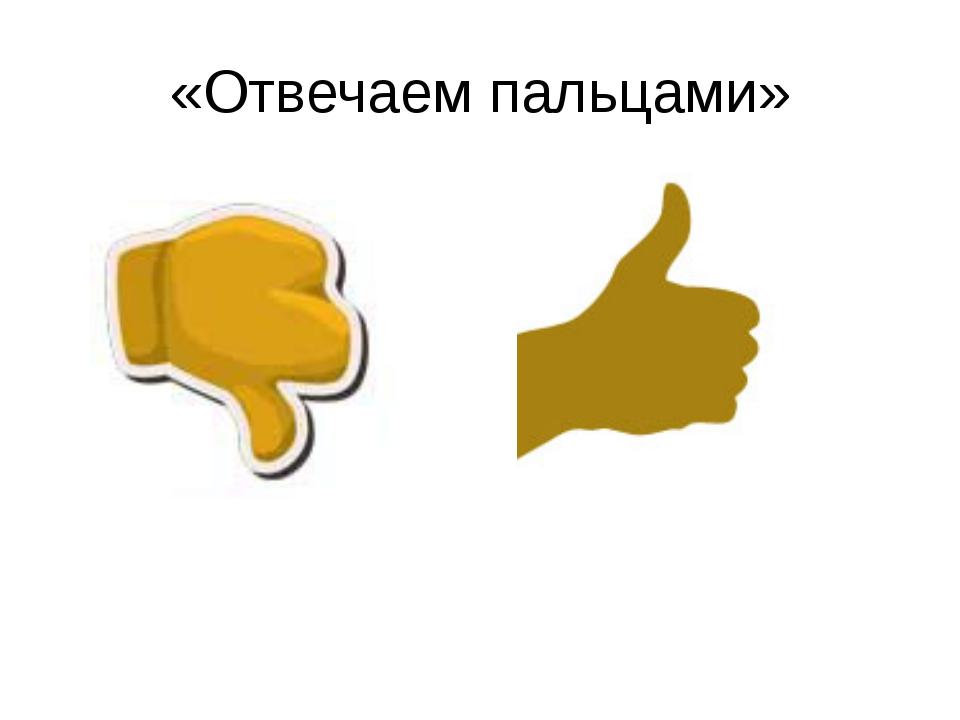«Отвечаем пальцами»