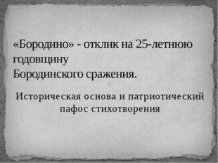 Историческая основа и патриотический пафос стихотворения «Бородино» - отклик