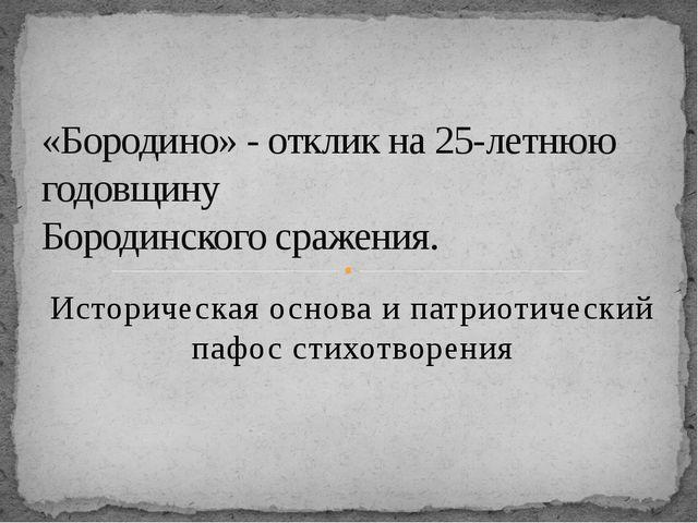 Историческая основа и патриотический пафос стихотворения «Бородино» - отклик...