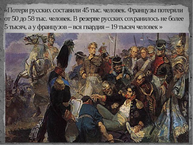 «Потери русских составили 45 тыс. человек. Французы потеряли от 50 до 58 тыс....
