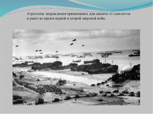 Аэростаты заграждения применялись для защиты от самолетов и ракет во время пе