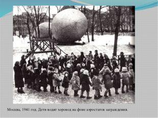 Москва, 1941 год. Дети водят хоровод на фоне аэростатов заграждения.