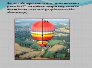 Для того чтобы шар поднимался вверх, должно выполняться условие FA > FТ , для