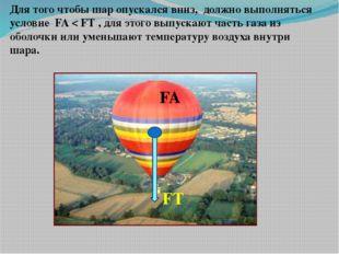 Для того чтобы шар опускался вниз, должно выполняться условие FA < FТ , для э