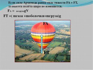 Если сила Архимеда равна силе тяжести FA = FТ, то высота полёта шара не измен